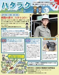 Vol.2「加登歩さん」