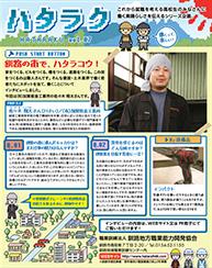 Vol.7「佐々木翔太さん」