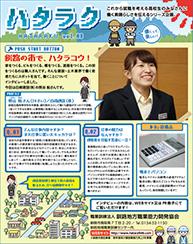 Vol.8「熊谷鮎さん」