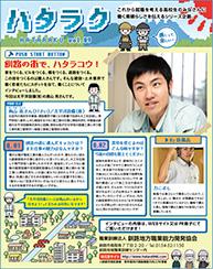 Vol.9「奥山亮さん」