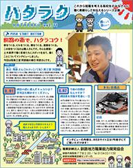 Vol.11「春日邦彦さん」