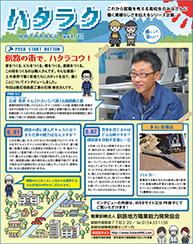 Vol.12「石塚恭史さん」
