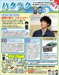 Vol.13「北谷拓夢さん」