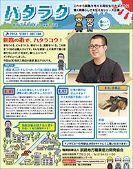 Vol.14「渡部真之介さん」