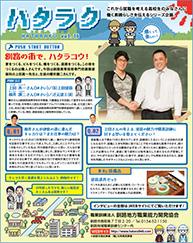 Vol.16「上田 真一さん、櫻井 謙二さん」