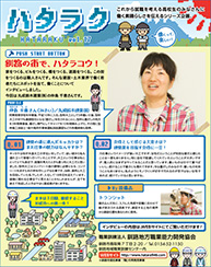 Vol.17「仲島 千恵さん」