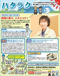 Vol.19「田淵 雅美さん」